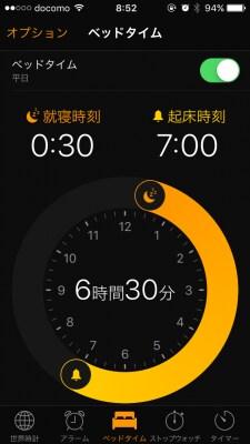 iPhone,アラーム,ベッドタイム