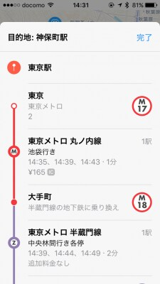 iOS,マップアプリ