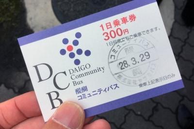 「醍醐コミュニティバス(DCB)」の一日乗車券