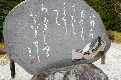 小野小町の歌碑