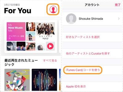 (左)「ミュージック」アプリで[ForYou]タブをタップし、人のマークをタップ。(右)[iTunesCard/コードを使う]をタップ
