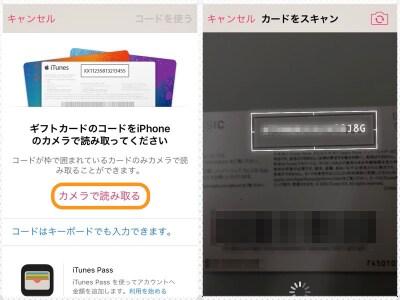 (左)[カメラで読み取る]をタップ。(右)カメラをカードにかざすと自動で読み取る。無駄にかっこいいので一度は試してほしい