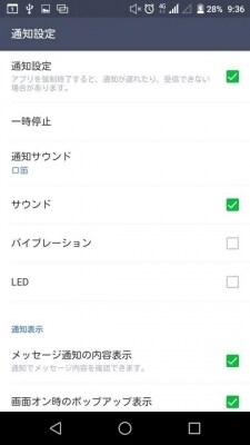 LINEアプリの「その他」→「設定」→「通知設定」と進み、「バイブレーション」と「LED」の項目を変更する