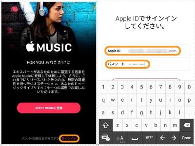 (左)[サインイン]をタップ。(右)AppleIDとパスワードを入力して[サインイン]をタップ