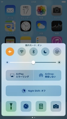 機内モードへの切り替えは、、画面を下から上にスワイプすると表示される「コントロールセンター」でできます。同じ画面でWi-FiとBluetoothのオン、オフも設定できます。