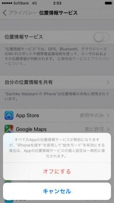 GPSは「設定」→「プライバシー」→「位置情報サービス」でオン、オフを切り替えられます。