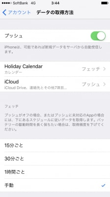メールや連絡先、カレンダーなど、それぞれのアプリの設定画面で「アカウント」→「データの取得方法」→「プッシュ」をオフすると、フェッチに切り替わります。