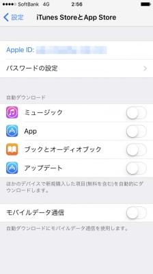 アプリのアップデートや、他のデバイスで購入した音楽などのダウンロードが勝手に行われないように、「設定」→「iTunseStoreとAppStore」で「自動ダウンロード」から不要なものをオフにしておこう。