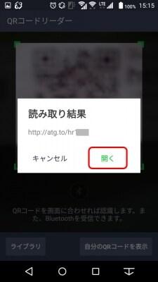 QRコードが認識されるとWEBページのURLが表示され、「開く」をタップするとWEBページにアクセスできる