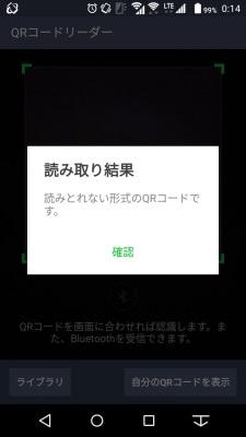 QRコードが読み取れない場合に表示されるメッセージ
