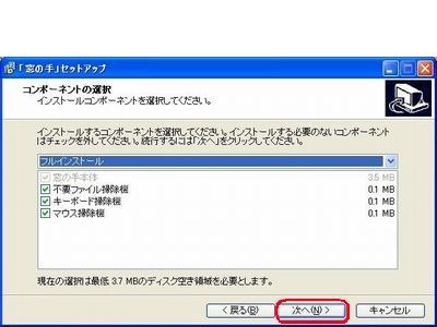 インストールのセットアップ画面4