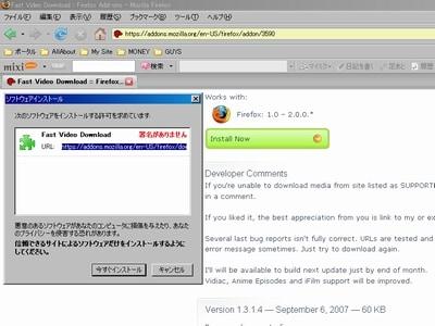 「Fast Video Download」のダウンロード画面