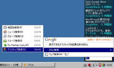 「Googleデスクトップ」検索方法