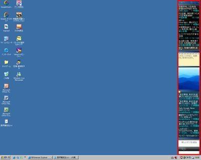 「Googleデスクトップ」メイン画面