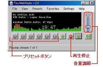 TinyWebRadio起動画面