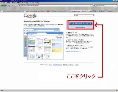 Google Chromeで表示したページのHTMLソースを …