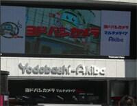 ヨドバシカメラ・秋葉原店