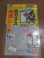 100円防犯