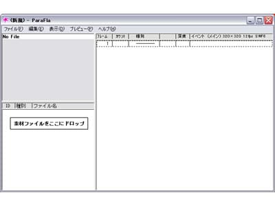 ParaFla!の画面
