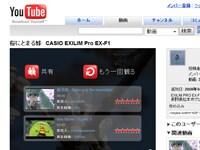 「YouTube」の動画配信もFLVが使用されている。