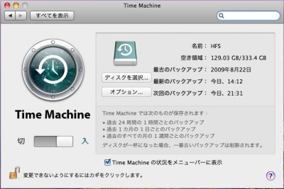 TimeMachineを使うには外付けハードディスクか、TimeCapsuleが必要になります(クリックで拡大)