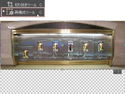 再構築ツールを使うと、公衆電話の縦横比はそのまま保たれています。