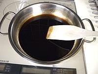 鍋に調味料を入れ良く混ぜ合わせる