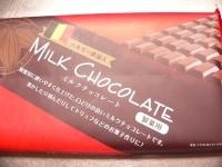 今回使用したチョコレート