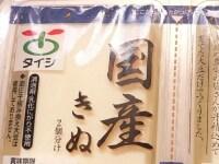 絹ごし豆腐は賞味期限に余裕のあるものを用意する